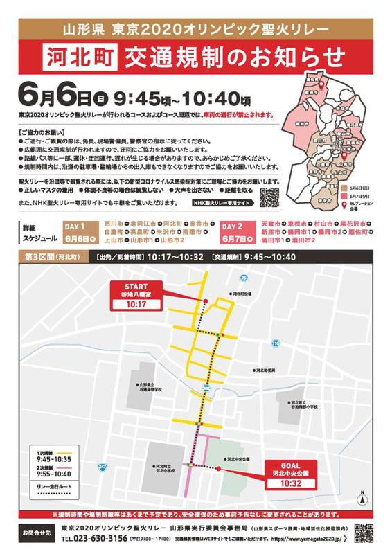 東京2020オリンピック聖火リレー_河北町交通規制