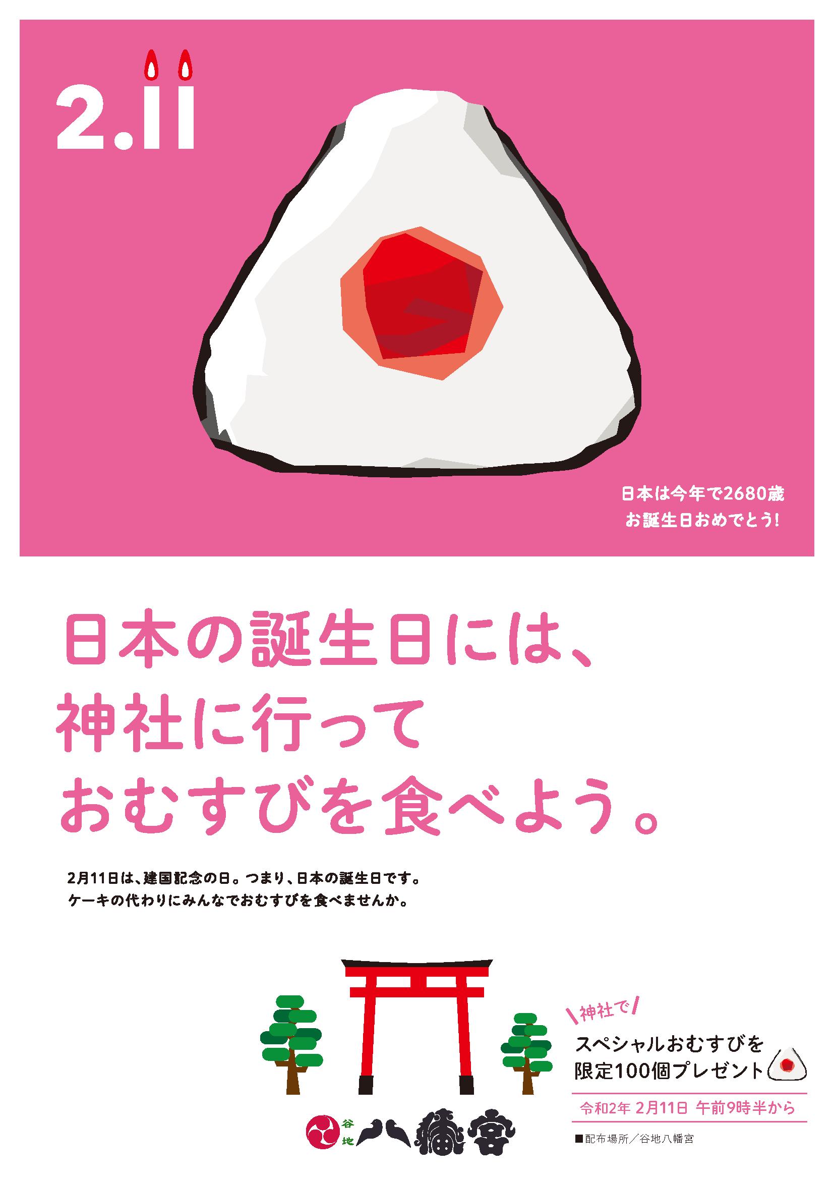 omushubi_2020_poster