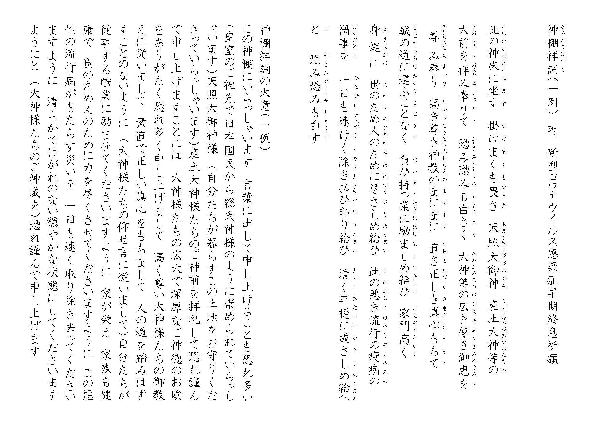 神棚 拝 詞 毎日の祝詞は神棚拝詞が最高だと思います 福岡の伝統風水...